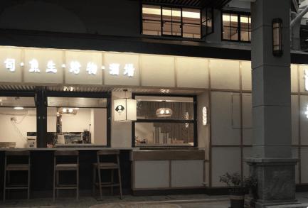 Sushi Bistro Restaurant Exterior